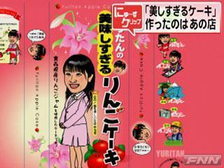 青森県八戸市の藤川ゆり市議がリンゴケーキが発売される件について回答