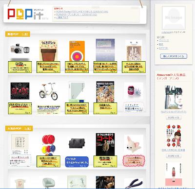 「POPit(ポップイット)」Amazonの商品にPOPを作成
