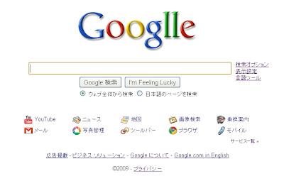 Google、創立11周年でロゴがGooglleに