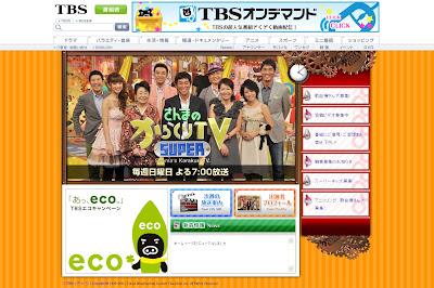 【恐怖】「さんまのスーパーからくりTV」の公式サイトの写真に謎の人物