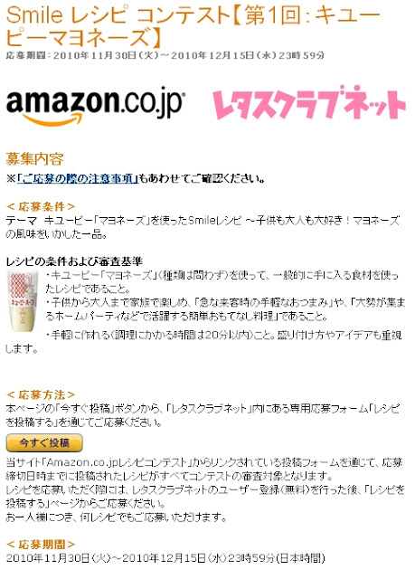 Amazon、、キューピーマヨネーズを使ったレシピコンテストを開催