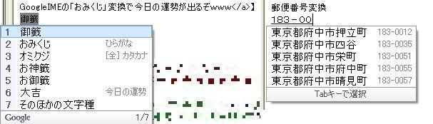 Google日本語入力がベータ版から正式版に。
