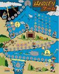 【Flash】「新幹線ゲーム」「ジャンケンマン」「山登りゲーム」懐かしい駄菓子屋ゲーム