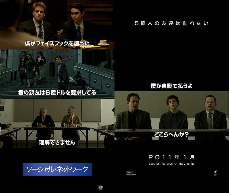 【映画】『ソーシャル・ネットワーク』2011/1/15公開予告編【動画】