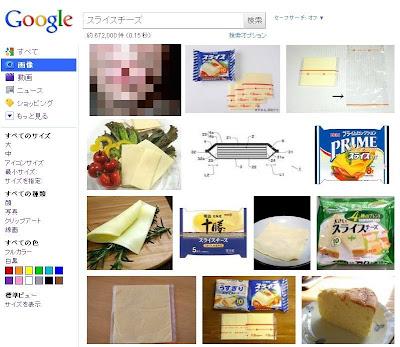 Google画像検索で「スライスチーズ」とググらないほうがいい