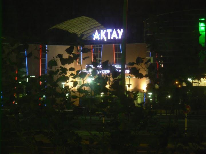 Торгово-развлекательный центр Актау