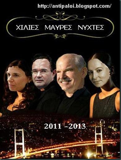 xilies_kai_mia_nyxtes ΤΕΛ