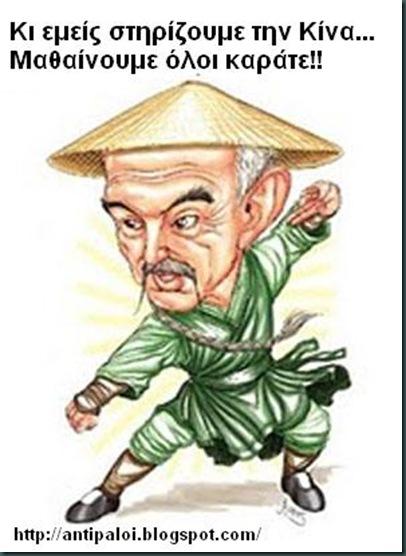 china_papa