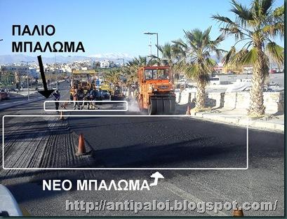 ΝΕΟ ΜΠΑΛΩΜΑ1