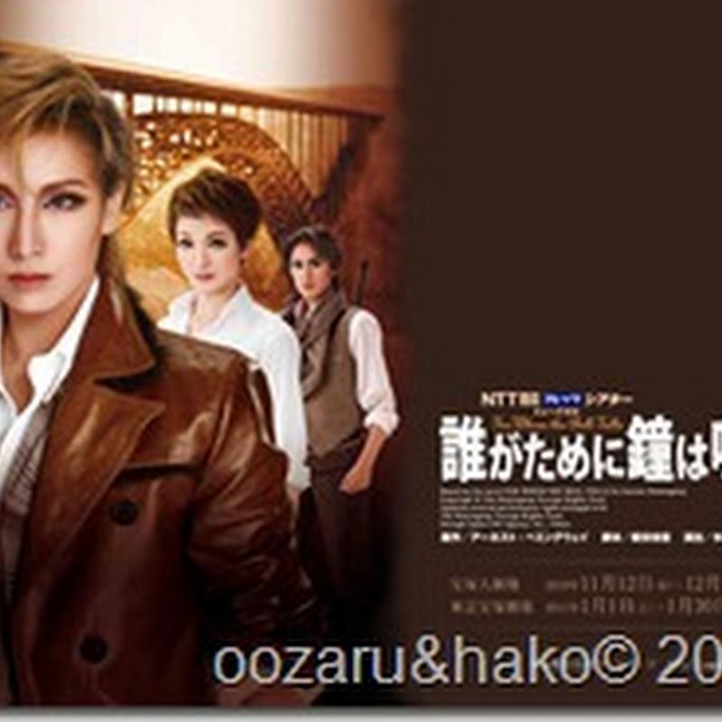 takarazuka / 宝塚舞台「誰がために鐘は鳴る」