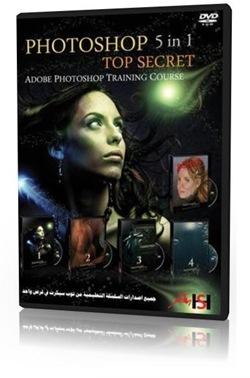 PhotoshopTopSecretVideoTutorials5IN