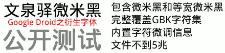 文泉驿微米黑
