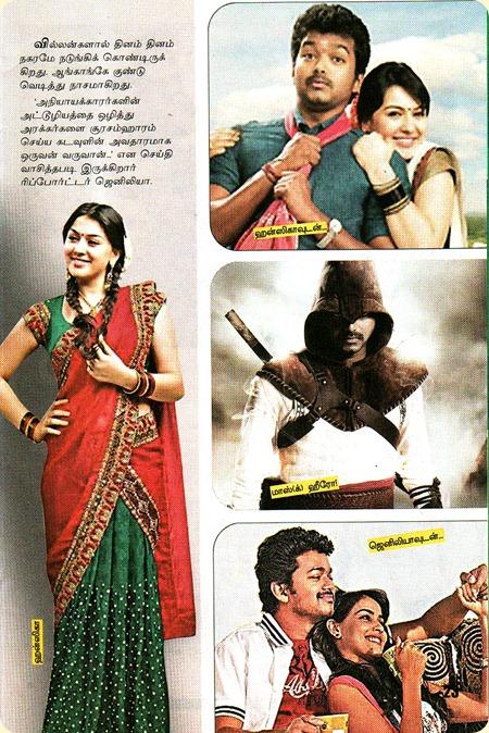 Velayudham Padakkadhai 02