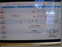 CLR/H #56 2011/03/26