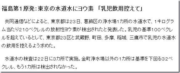 tokyo_suidousui_youso0323