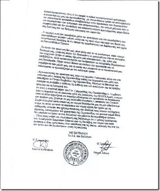 Katagelia Thiva (2)