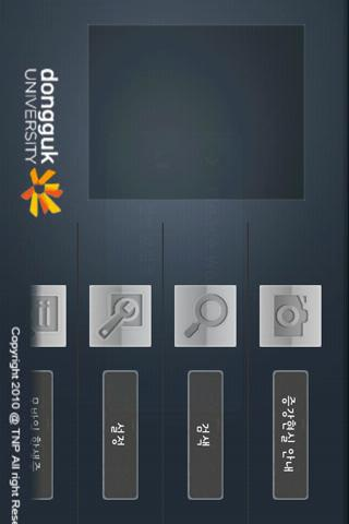 AR for DonggukUniversity guide