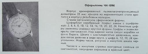 Les ancêtres des raketa 24 h : les montres antarctique et pôle nord 24 h (catalogue 1960) %D0%A7%D0%9D-189%D0%9A