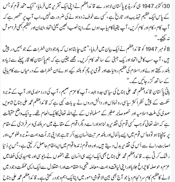 quid e azam as a role model for emerging leaders essay Jinnah as a role model by sharif al mujahid dwan,2003 jinnah is the founding father of pakistan but to pakistanis, he was something more: he is their role model a role model if only because of the  he was then given the title of quaid-i-azam (supreme leader) by the muslims of india yet jinnah was more than quaid-i-azam for the people who.