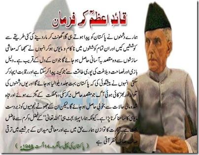 quaid e azam mohammad ali jinnah essay