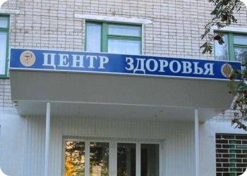 фото Центры здоровья в Тверской области