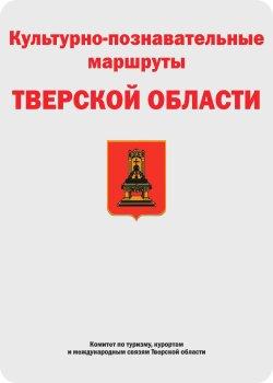 скачать книгу Культурно-познавательные маршруты Тверской области