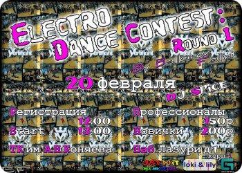 фото 20 февраля - Electro Dance Contest: Round 1