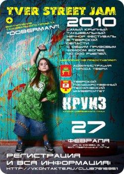 27 февраля - Tver Street Jam