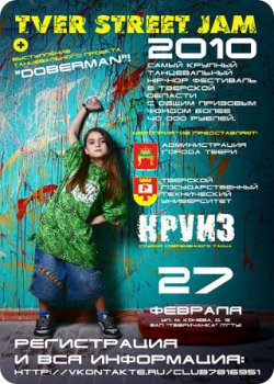 фото 27 февраля - Tver Street Jam