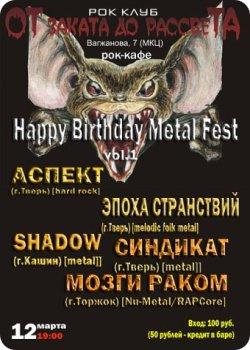 12 марта - Happy Birthday Metal Fest