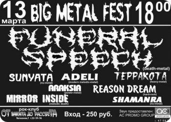 13 марта - Big metal fest