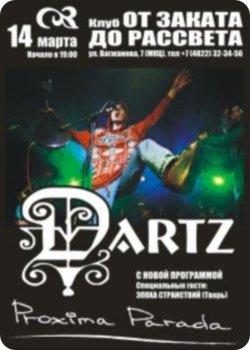 14 марта - The Dartz в Твери