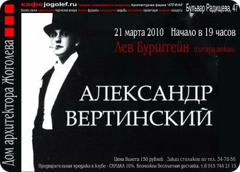 21 марта - Вечер, посвящённый А. Вертинскому