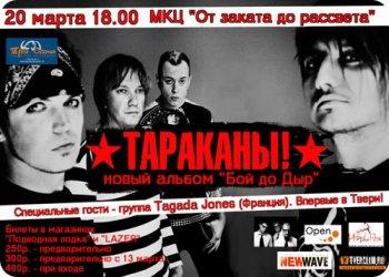 """20 марта - Презентация альбома """"Бой до дыр"""" от группы """"Тараканы"""""""