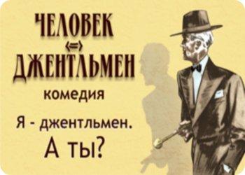 """27 марта - Спектакль """"Человек и джентльмен"""" в ТЮЗе"""