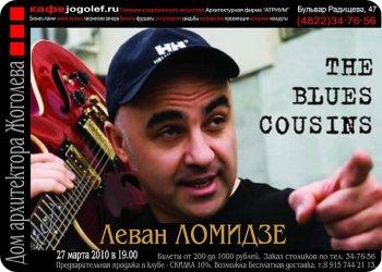 27 марта - Леван ЛОМИДЗЕ в составе группы Blues Cousins в Культуре