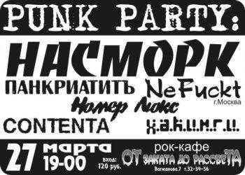 27 марта - Punk Party в Отзакатнике