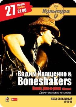 27 марта - Выступление «BОNESHAKERS» в Культуре