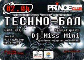 2 апреля - Techno-бал