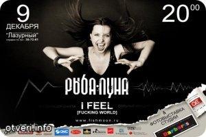 9 декабря – концерт группы «Рыба-луна» в Лазурном