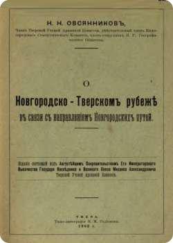 скачать книгу О Новгородско-Тверском рубеже