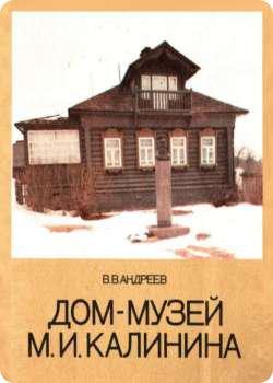 скачать книгу Дом-музей имени М.И.Калинина