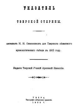скачать книгу Указатель Тверской старины