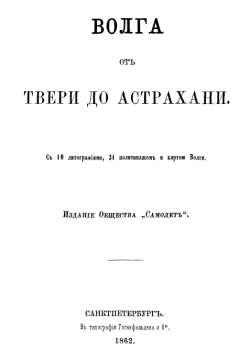 скачать книгу Волга. От Твери до Астрахани