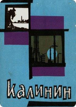 скачать книгу Калинин. Путеводитель. 1968 год