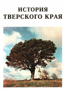 скачать книгу История Тверского края