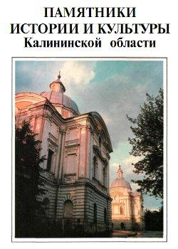скачать книгу Памятники истории и культуры Калининской области