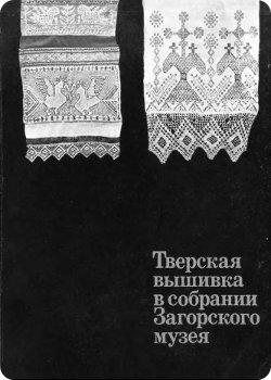 скачать книгу Тверская вышивка в собрании Загорского музея