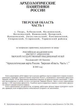 скачать книгу Археологические памятники России – Тверская область. Часть 1