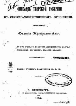 скачать книгу Описание Тверской губернии в сельскохозяйственном отношении